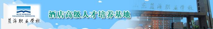 蓝海职业学校,东营蓝海职业学校,山东蓝海职业学校,东营蓝海职专
