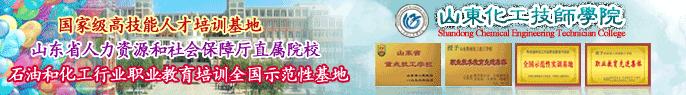 化工技师学院,山东化工技师学院,枣庄高级技工学校,枣庄技师学院