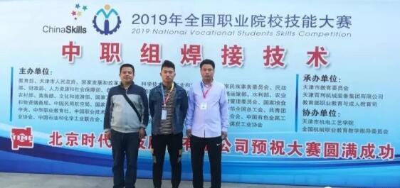 中职组焊接技术大赛