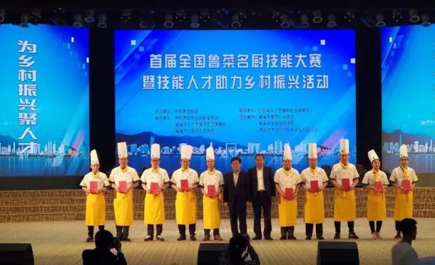 孙光辉老师上台领取中式烹调项目金奖