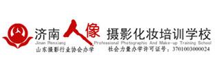 济南人像摄影化妆培训学校