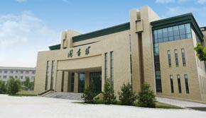 学院图书馆